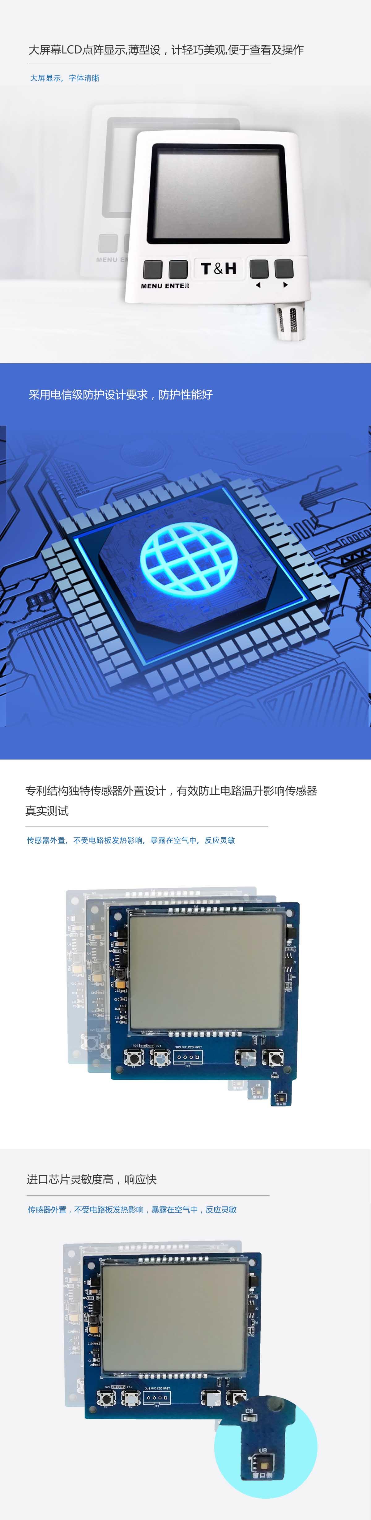 温湿度传感器产品特色