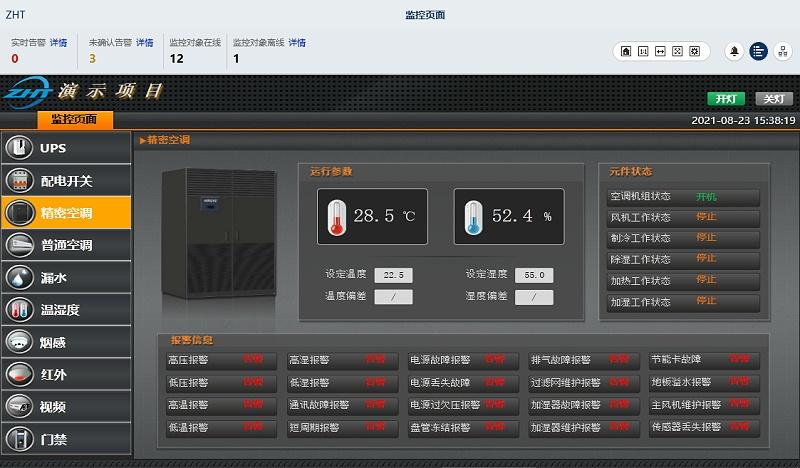 精密空调监控系统