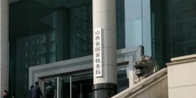 山西省国税局机房监控项目