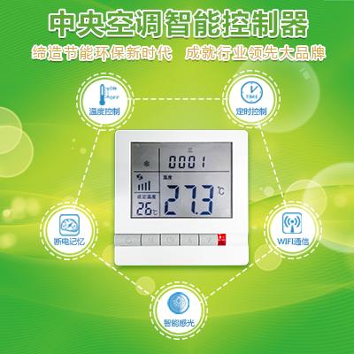 纵横通中央空调远程控制器