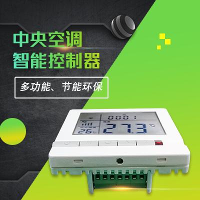 纵横通中央空调智能远程控制器
