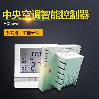 纵横通中央空调远程智能控制器