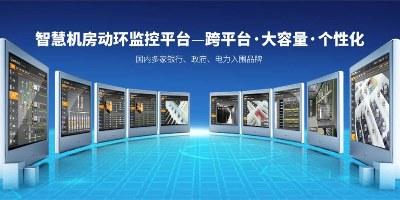 通信机房动力环境监控系统解决方案