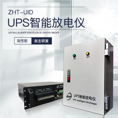 UPS智能放电仪-纵横通