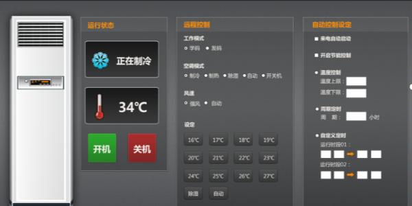 空(kong)調系統節(jie)能改造,給空(kong)調更智能的運行和管理