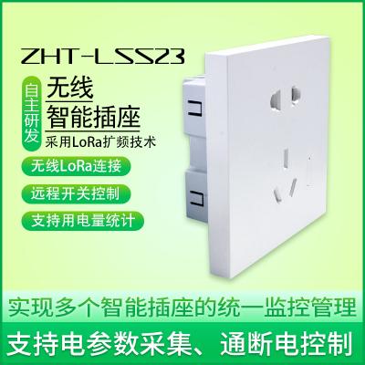 深圳纵横通-无线智能插座
