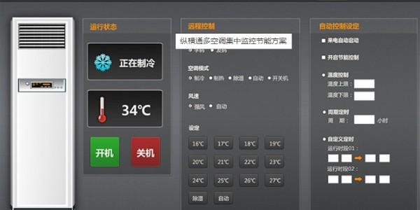 工厂仓库内多台空调智慧监控系统