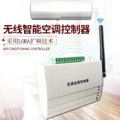 纵横通无线智能空调控制器器