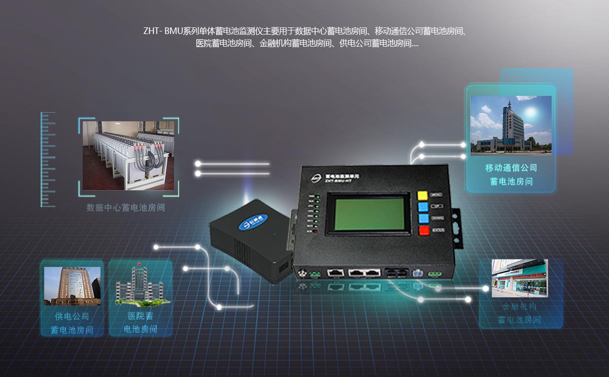 蓄电池检测仪产品应用