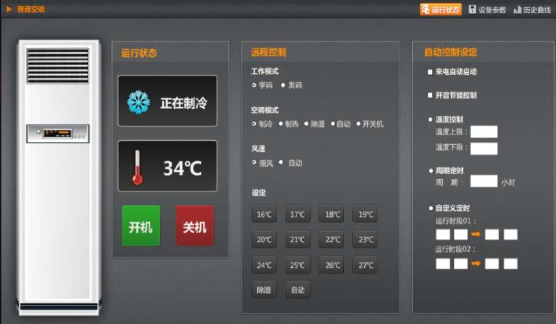 红外空调控制器